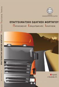 Φορτηγό Π.Ε.Ι.