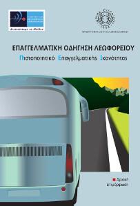 Λεωφορείο Π.Ε.Ι.