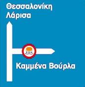 Προειδοποιητική υποχρεωτικής παρακαμπτήριας διαδρομής των οδικών οχημάτων μεταφοράς επικινδύνων φορτίων.