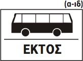 Εξαιρείται (από την ισχύουσα ρύθμιση) μόνο η συγκεκριμένη κατηγορία οχημάτων που απεικονίζει το σύμβολο (αρίθμηση αντίστοιχη με την Πρ-16).