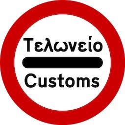 Απαγορεύεται η διέλευση χωρίς στάση προ του Τελωνείου. Η αντικατάσταση της ένδειξης Τελωνείο με άλλη σημαίνει την απαγόρευση της διέλευσης χωρίς στάση προ της δηλούμενης θέσης.