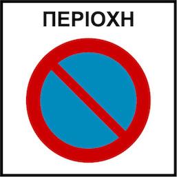Περιοχή απαγόρευσης στάθμευσης (στάθμευση περιορισμένης χρονικής διαρκείας).