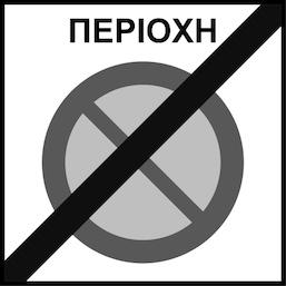 Έξοδος από περιοχή απαγορευμένης στάθμευσης.