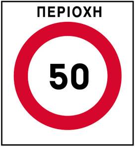 Ανώτατη ταχύτητα περιοχής.