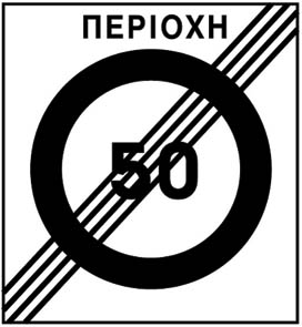 Έξοδος από περιοχή με ανώτατο όριο ταχύτητας.