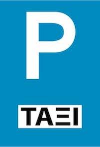Χωρός στάθμευσης ορισμένης κατηγορίας οχημάτων (π.χ. ΤΑΧΙ).