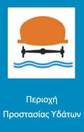 Επιβάλλει ιδιαίτερη προσοχή σε οχήματα που μεταφέρουν επικίνδυνες ύλες που μπορούν να προκαλέσουν μόλυνση των υδάτω.