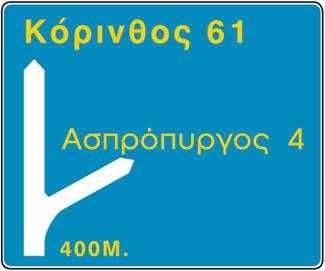 Προειδοποιητική κατευθύνσεων, η οποία τοποθετείται στις οδούς ταχείας κυκλοφορίας προ των διακλαδώσεων, με αναγραφές κατευθύνσεων και χιλιομετρικών αποστάσεων.