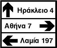 Προειδοποιητική κατεύθυνσης με αναγραφή κατευθύνσεων και χιλιομετρικών αποστάσεων σε οδούς τοπικού οδικού δικτύου.