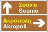 Προειδοποιητική κατεύθυνσης με αναγραφή κατευθύνσεων για περιοχές μεγάλου τουριστικού ή αρχαιολογικού ενδιαφέροντος.