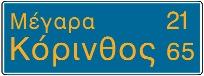 Επιβεβαιωτική πινακίδα (παράδειγμα).