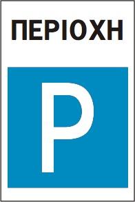 Περιοχή επιτρεπόμενης στάθμευσης.